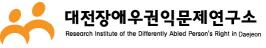 대전장애우권익문제연구소